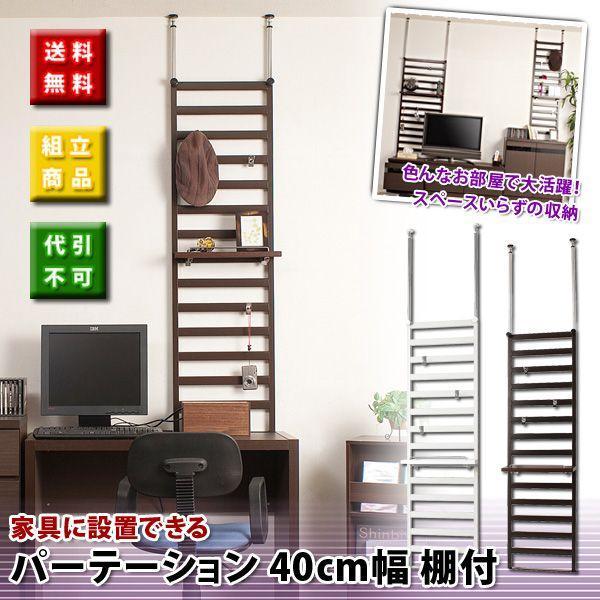 すき間収納 突っ張り式収納 壁面収納 パーテーション40cm幅 棚付|mirror-eames