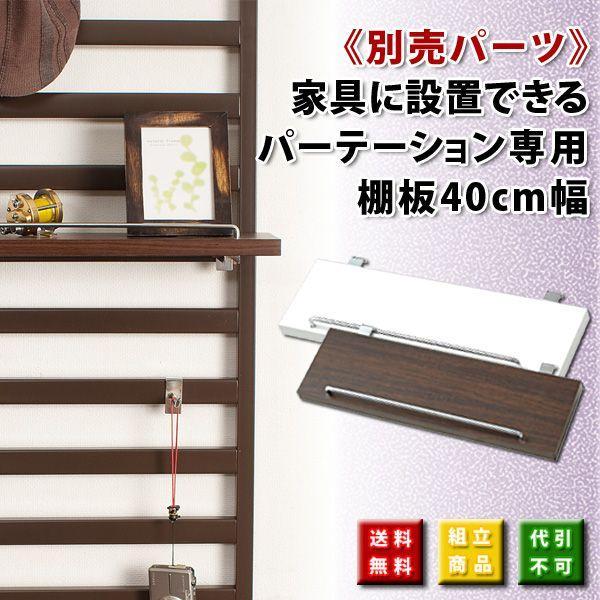突っ張り収納 別売パーツ 家具に設置できるパーテーション用棚板 40センチ幅|mirror-eames