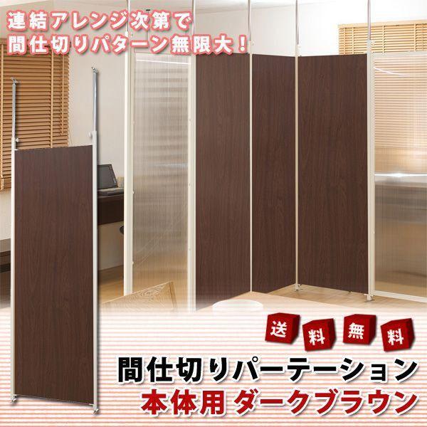 パーテーション 突っ張り 間仕切り パーテーション ブラウン 本体 60幅|mirror-eames