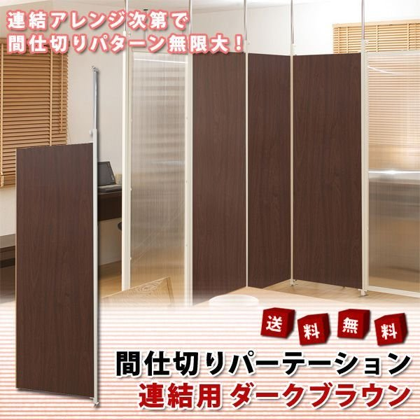 パーテーション 間仕切り 突っ張り パーテーション ブラウン 連結用 60幅 mirror-eames
