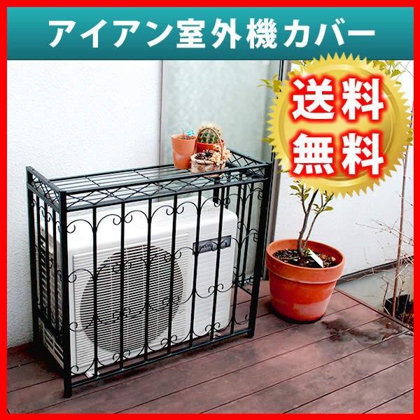 室外機 囲い 柵 アイアン 室外機カバー KB-920 mirror-eames