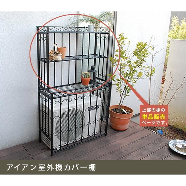 室外機 囲い 柵 アイアン 室外機カバー 棚単品販売 KB-920T|mirror-eames|02