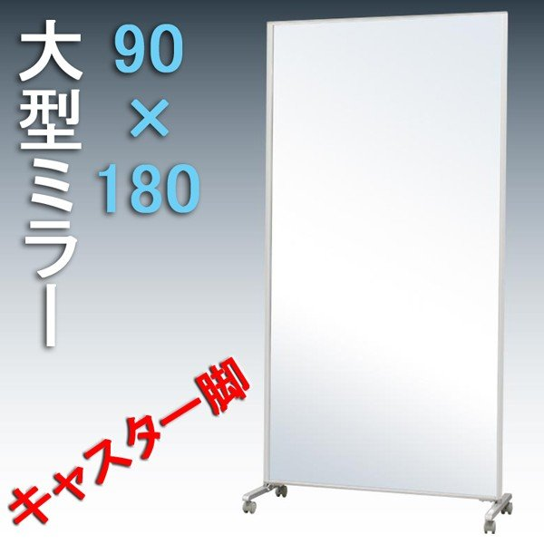 全身鏡 ダンス フォーム キャスター付き大型ミラー 鏡 全身 スポーツミラー 幅90 高さ180 mirror-eames