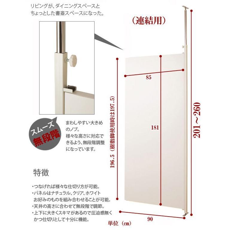 パーテーション 突っ張り 間仕切り パーテーション 連結用 90幅|mirror-eames|02