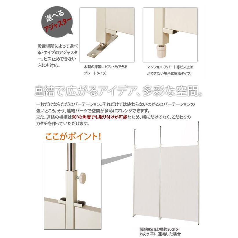 パーテーション 突っ張り 間仕切り パーテーション 連結用 90幅|mirror-eames|03