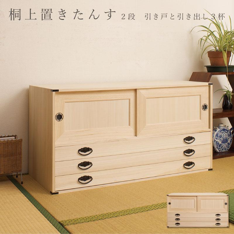 タンス 桐製 引戸 引出 3段 チェスト 幅100 押入れ収納|mirror-eames
