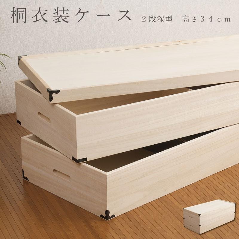 衣装箱 桐 衣装ケース 国産品 桐衣装箱 深型2段 押入れ 収納ケース|mirror-eames