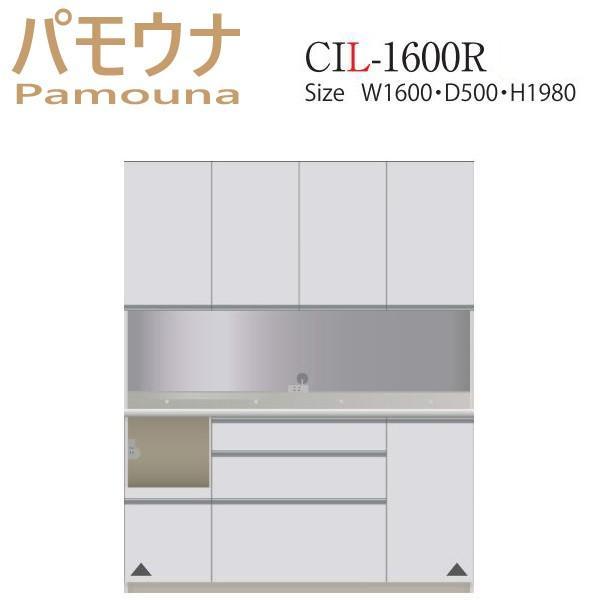 パモウナ 食器棚 キッチン収納 パモウナ食器棚 CIL-1600R レンジ台
