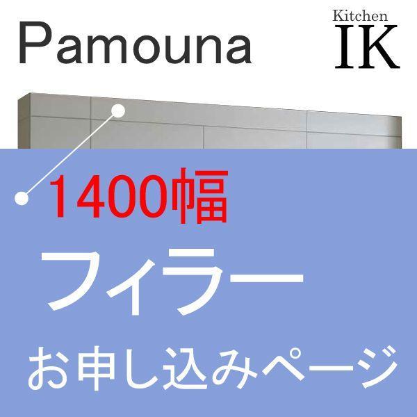 パモウナ 食器棚 耐震 転倒防止 天井との隙間を無くす フィラー 140幅 GW-B140 mirror-eames