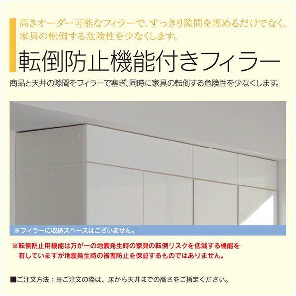 パモウナ 食器棚 耐震 転倒防止 天井との隙間を無くす フィラー 140幅 GW-B140 mirror-eames 02