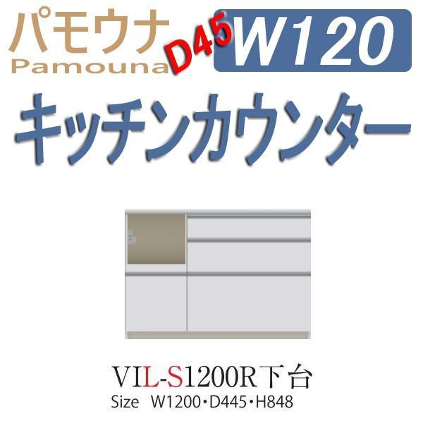 パモウナ 食器棚 下台販売 パモウナ食器棚 キッチンカウンター VIL-S1200RC mirror-eames