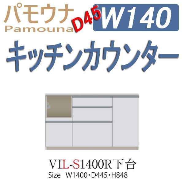 パモウナ 食器棚 下台販売 パモウナ食器棚 キッチンカウンター VIL-S1400RC|mirror-eames