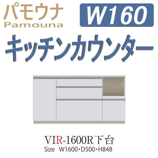 パモウナ 食器棚 下台販売 パモウナ食器棚 キッチンカウンター VIR-1600RC mirror-eames