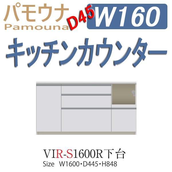 パモウナ 食器棚 下台販売 パモウナ食器棚 キッチンカウンター VIR-S1600RC|mirror-eames