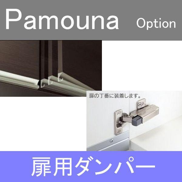 パモウナ食器棚 扉用ダンパー|mirror-eames
