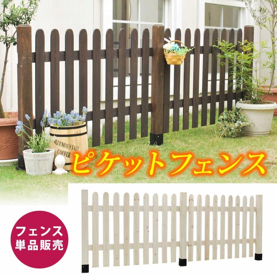 フェンス 天然木製 境界 庭 ガーデン ピケットフェンス ストレートラインデザイン フェンス単品販売 SFPS1200 mirror-eames