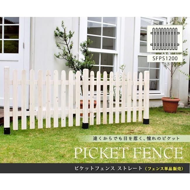 フェンス 天然木製 境界 庭 ガーデン ピケットフェンス ストレートラインデザイン フェンス単品販売 SFPS1200 mirror-eames 02