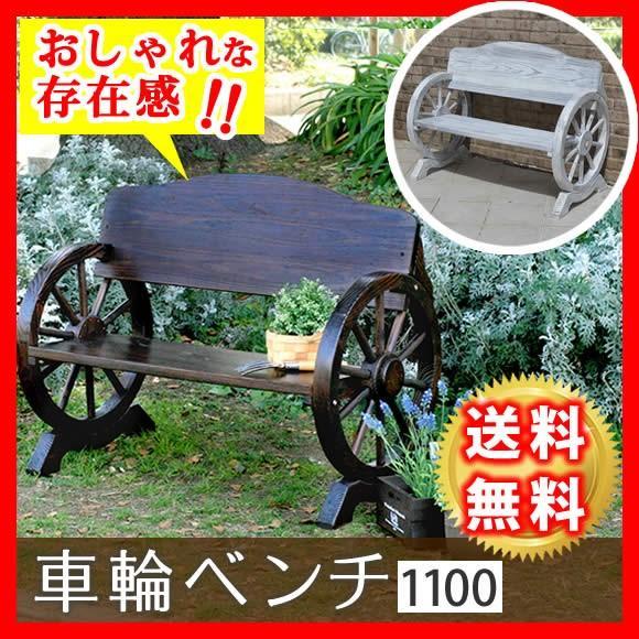 車輪ベンチ 1100 WB-1100|mirror-eames