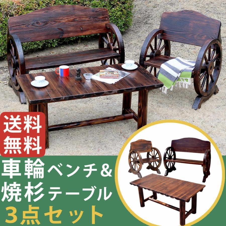 車輪ベンチ&焼杉テーブル3点セット(ベンチ大×1  ベンチ小×1 テーブル×1) WBT1100-3PSET-DBR mirror-eames