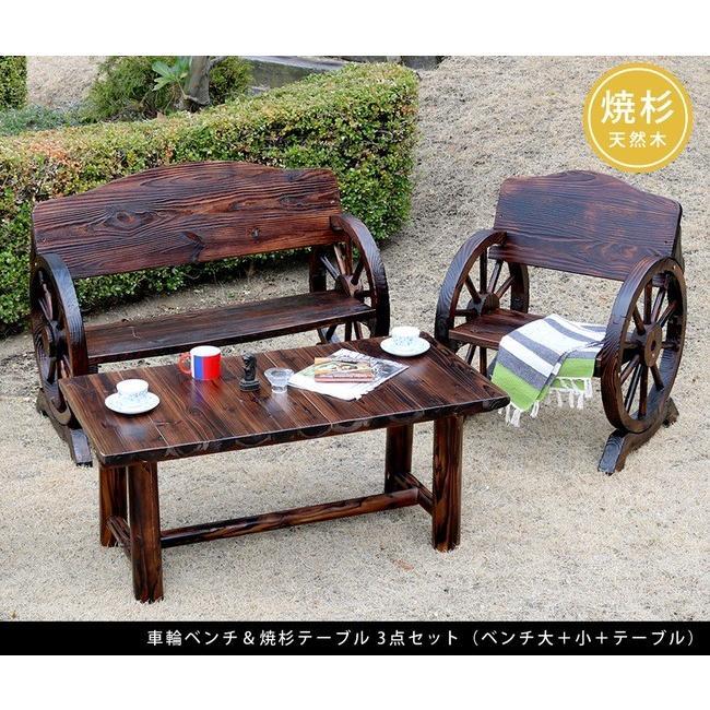 車輪ベンチ&焼杉テーブル3点セット(ベンチ大×1  ベンチ小×1 テーブル×1) WBT1100-3PSET-DBR mirror-eames 02