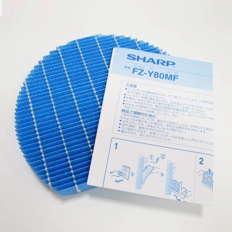 純正品 シャープ 加湿フィルター 加湿空気清浄機用 FZ-Y80MF|miruko|04