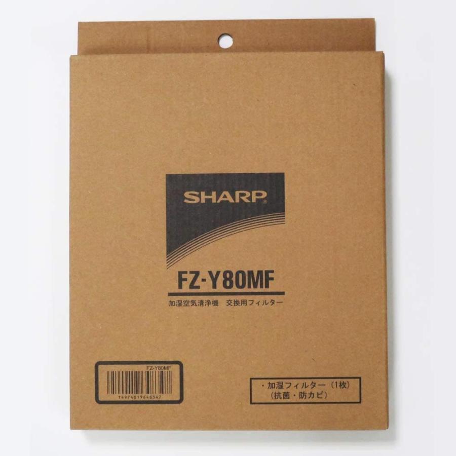 純正品 シャープ 加湿フィルター 加湿空気清浄機用 FZ-Y80MF|miruko|05