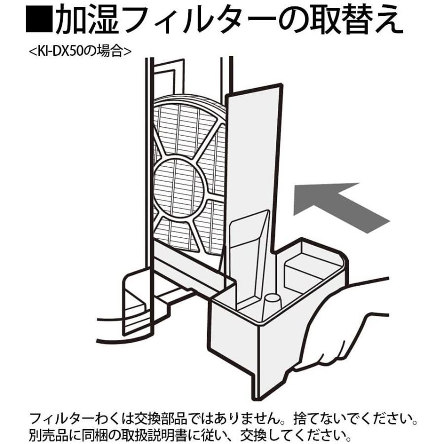 純正品 シャープ 加湿フィルター 加湿空気清浄機用 FZ-Y80MF|miruko|07