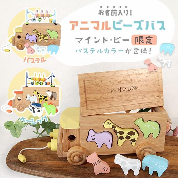 あすつく 送料無料 3歳の誕生日プレゼント 名前入り アニマルビーズバス 木のおもちゃ 知育 ビーズコースター 男の子 女の子 名入れ|mirukuru