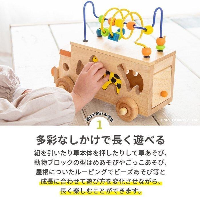 あすつく 送料無料 3歳の誕生日プレゼント 名前入り アニマルビーズバス 木のおもちゃ 知育 ビーズコースター 男の子 女の子 名入れ|mirukuru|02