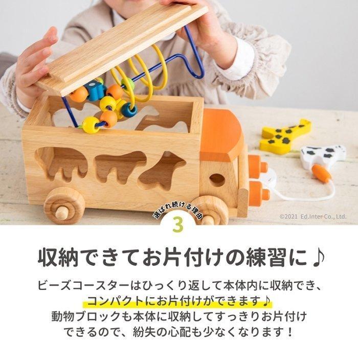 あすつく 送料無料 3歳の誕生日プレゼント 名前入り アニマルビーズバス 木のおもちゃ 知育 ビーズコースター 男の子 女の子 名入れ|mirukuru|06