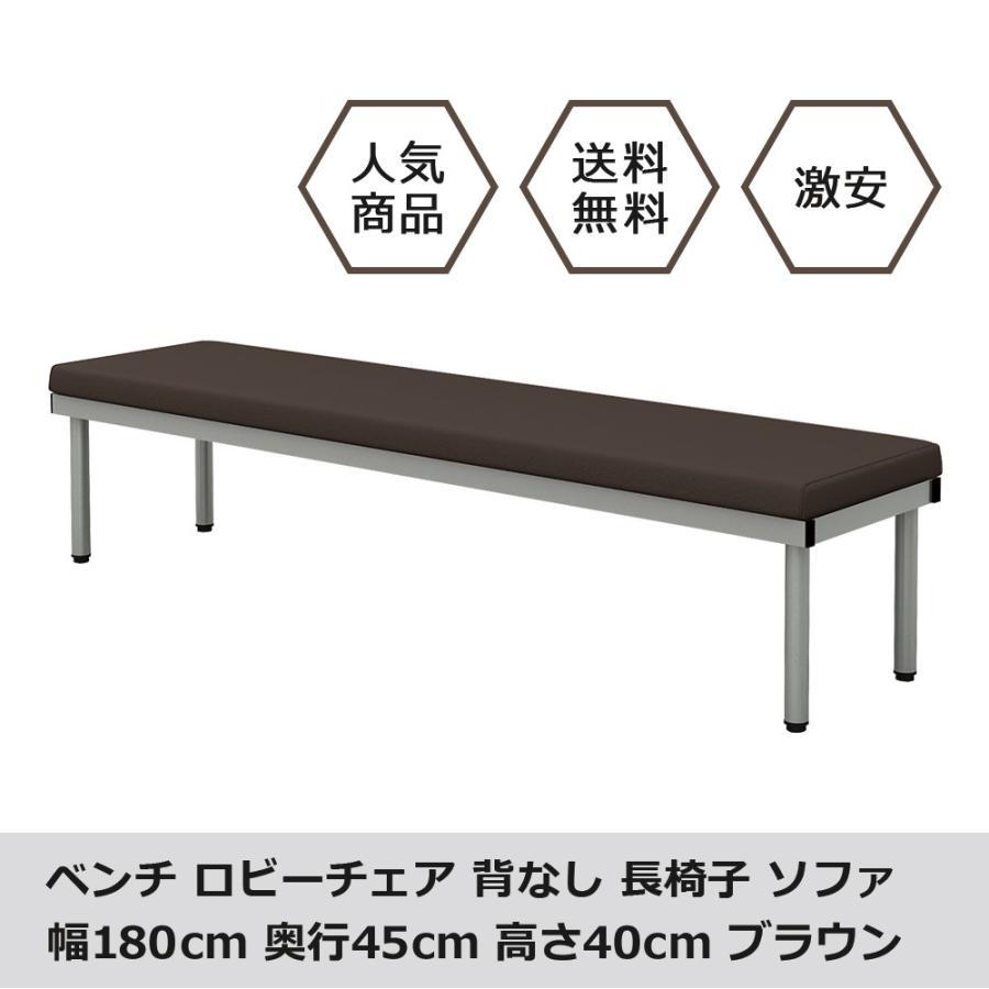 長椅子 ベンチ ロビーチェアー 幅180cm 平型 待合室 ブラウン|misae