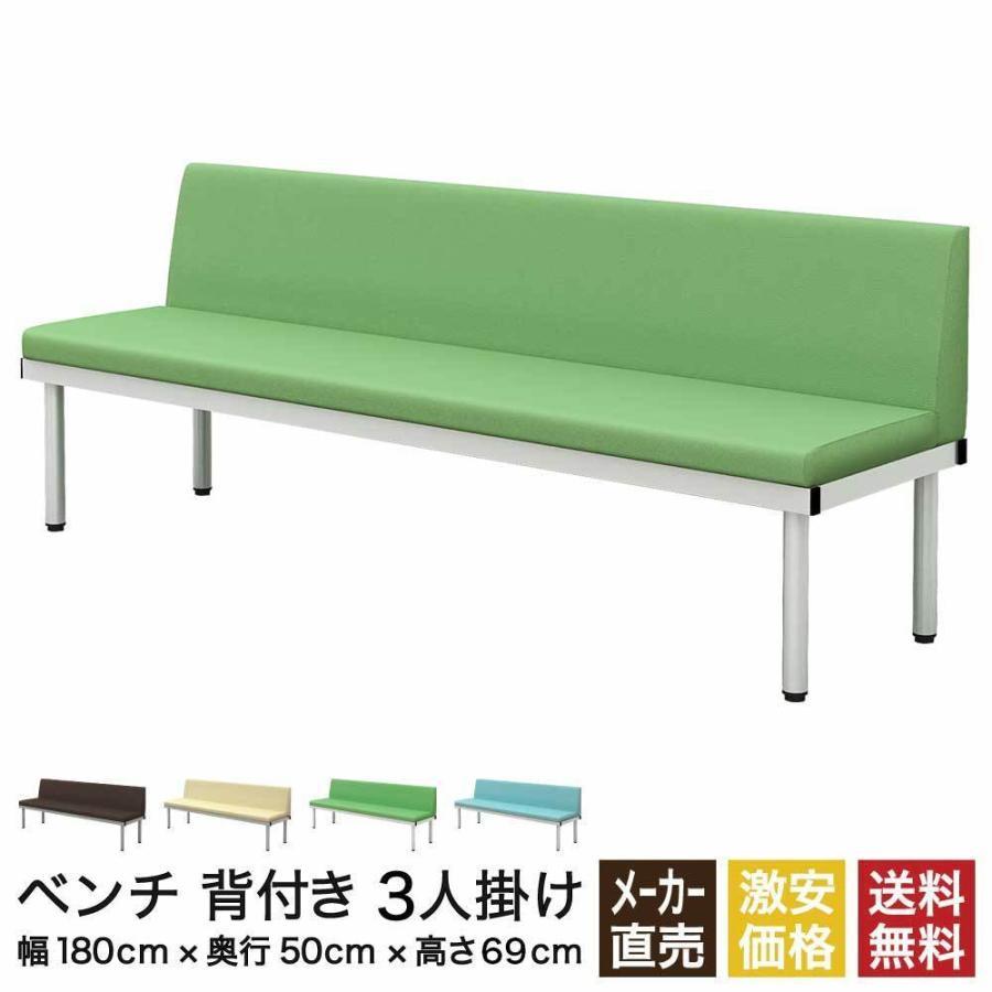 長椅子 ベンチ ロビーチェアー 幅180cm 背もたれ付き 待合室 グリーン misae