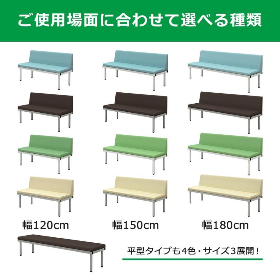 長椅子 ベンチ ロビーチェアー 幅180cm 背もたれ付き 待合室 グリーン misae 04