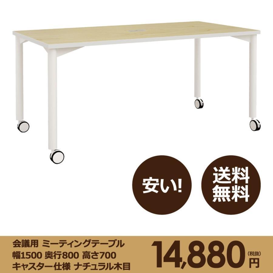 ミーティングテーブル 幅1500 キャスター付き おしゃれ オフィス 会議室 ナチュラル木目