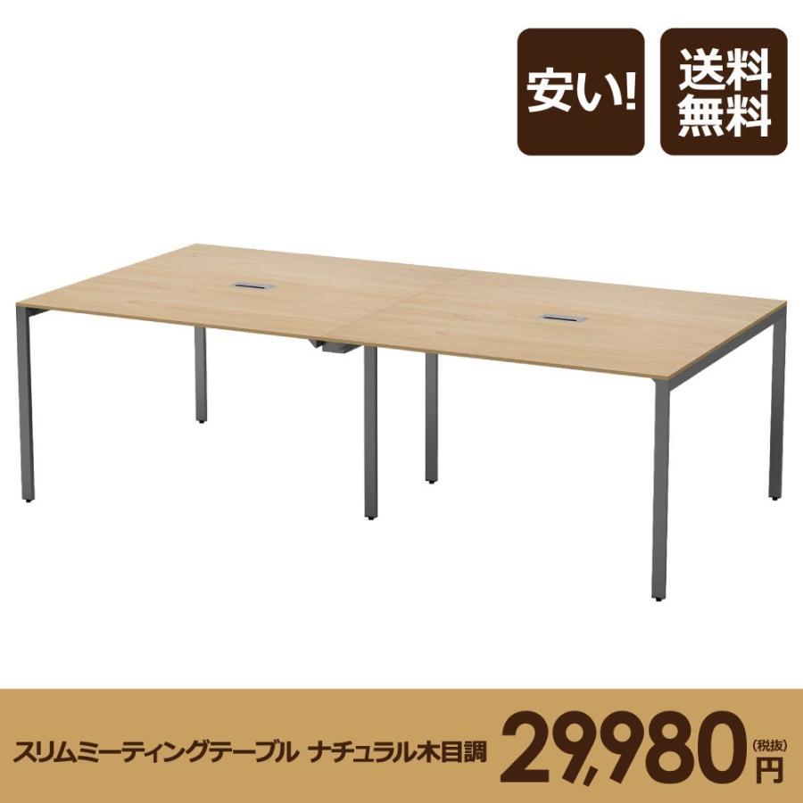 ミーティングテーブル おしゃれ 幅2400 オフィス 4人用 ナチュラル
