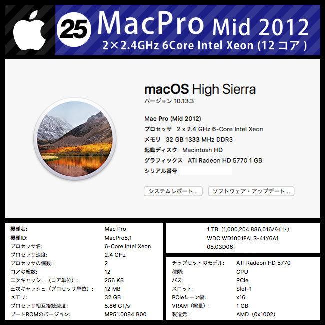 ★Mac Pro・Mid 2012・2×2.4GHz-6core(12コア)/32GB/HDD 1TB ×3 /Radeon HD 5770★OS 10.13 High Sierra・A1289[25]|misaonet|05