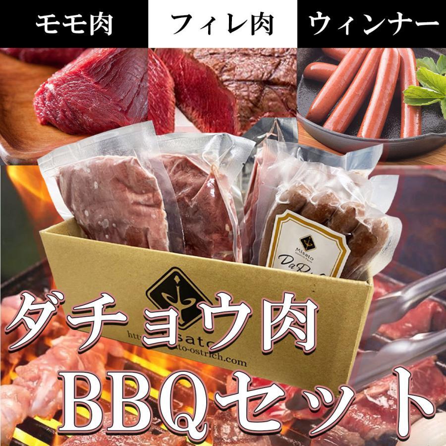 【高級ダチョウ肉BBQセット】駝鳥、貧血、鉄分、ヘルシー、ダイエット、健康、焼肉、コレステロール、糖尿、高タンパク、BBQ、イベント、ジビエ misato-ostrich