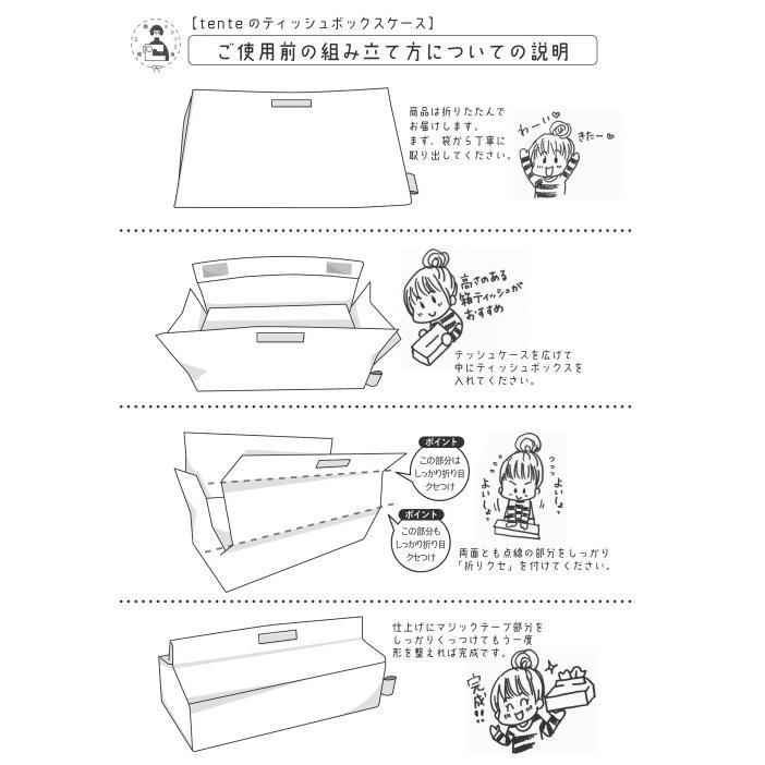 tenteのティッシュボックスケース(吊り下げ用ループ付き)|mishinkoubou|09