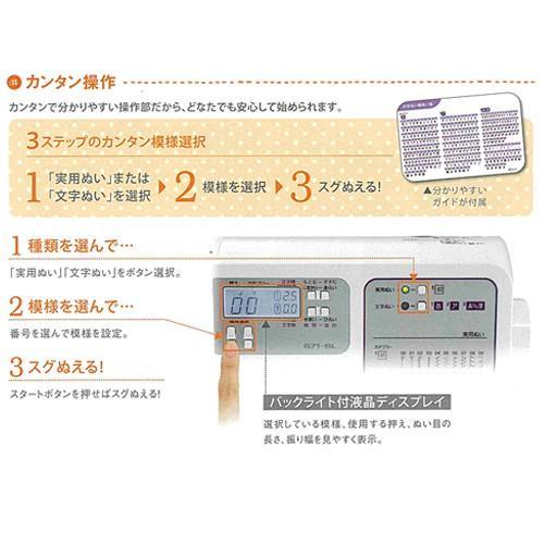 ミシン 初心者 簡単 本体 ブラザー S71-SL コンピューターミシン 送料無料 レビューを書いて5年保証|mishinyasan|04