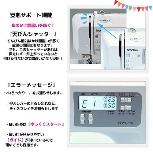 ミシン 初心者 簡単 本体 ブラザー S71-SL コンピューターミシン 送料無料 レビューを書いて5年保証|mishinyasan|05