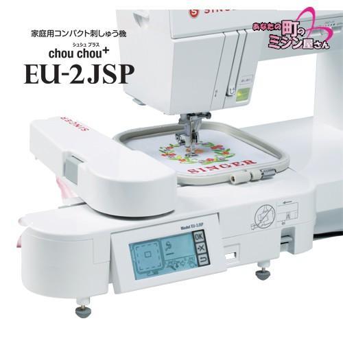 刺繍 家庭用コンパクト刺しゅう機 シンガー chouchou+ EU-2JSP シュシュプラス (※こちらは刺しゅう機のみの販売です)|mishinyasan