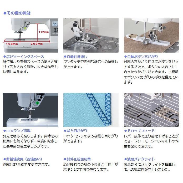 JUKI コンピューターミシンGRACE HZL-G100B 送料無料【到着後レビューを書いて5年保証】|mishinyasan|04
