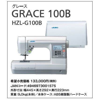 JUKI コンピューターミシンGRACE HZL-G100B 送料無料【到着後レビューを書いて5年保証】|mishinyasan|06