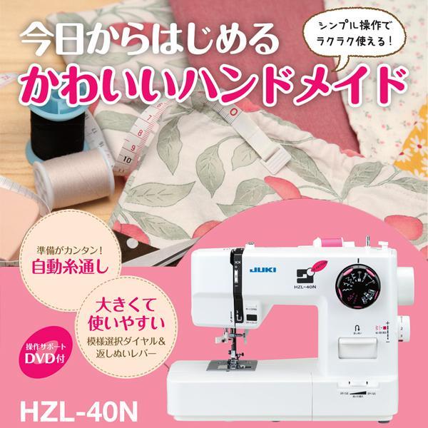 JUKI (ジューキ) コンパクトミシン HZL-40N (DVD付) ブラック【送料無料】【レビューを書いて5年保証】|mishinyasan|02