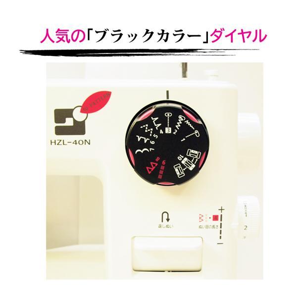 JUKI(ジューキ)コンパクトミシン HZL-40 HZL-40N(DVD付) ピンク ブラック【送料無料】【レビューを書いて5年保証】[HZL40]|mishinyasan|02