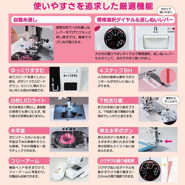 JUKI(ジューキ)コンパクトミシン HZL-40 HZL-40N(DVD付) ピンク ブラック【送料無料】【レビューを書いて5年保証】[HZL40]|mishinyasan|03