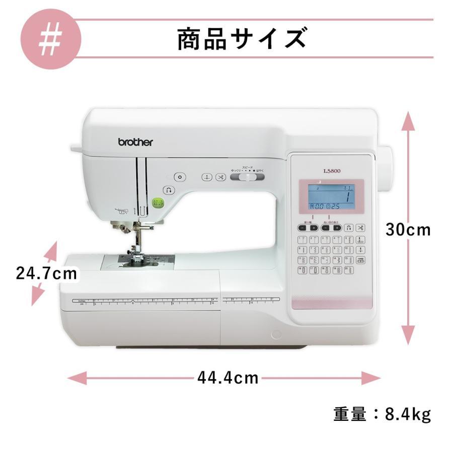 新製品 ブラザー ミシン コンピューターミシン LS800 本体 5年延長保証可能 mishinyasan 15