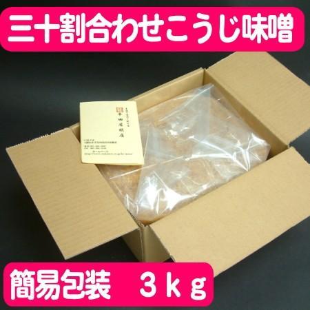 【簡易包装3kg入】【毎月30日に購入ボタンをクリックしたら送料お得】手造り三十割あわせこうじ味噌。多めの麹で仕込む当店一番贅沢な味噌。無添加天然醸造みそ|miso-hirataya