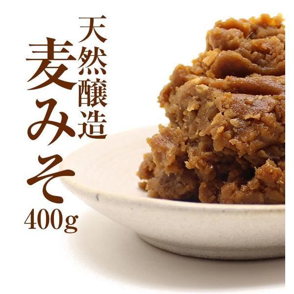 みそ工房の郷 手造り 無添加 天然醸造 みそ工房の郷の麦みそ400g|misokoubounosato