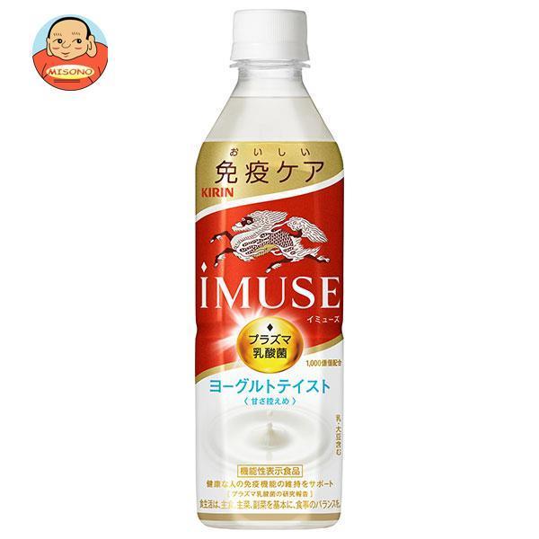 キリン プレゼント iMUSE イミューズ 日本 ヨーグルトテイスト 500mlペットボトル×24本入